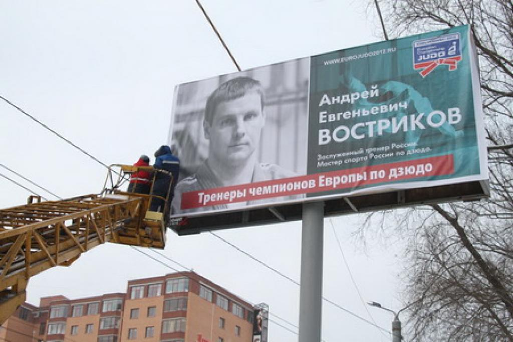 Posters of European judo icons dress up Chelyabinsk